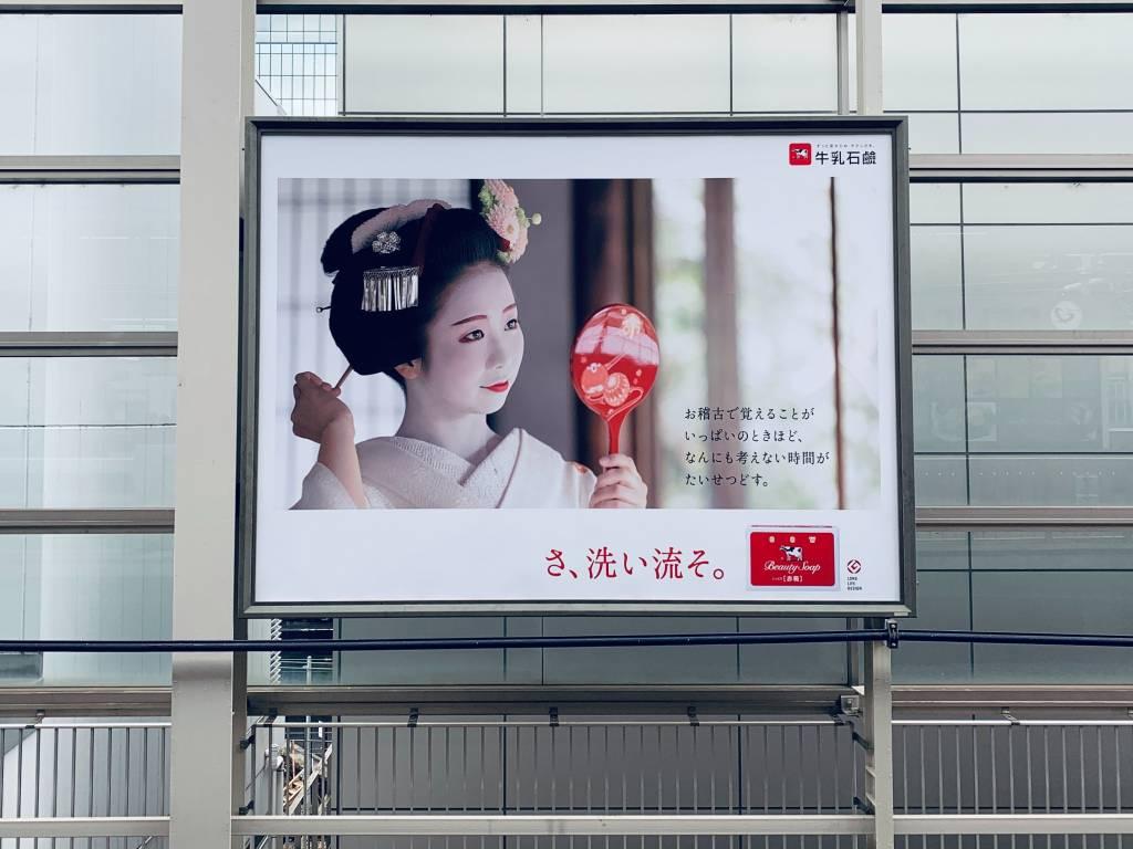 billboard reklamowy - materiał partnera